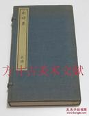 永好集 正续篇两册全 1936年原函白宣纸大开本 诗歌散文