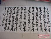 朱水興 書法8平尺