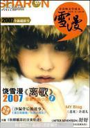 雪漫:青春纯文学读本.2007第一期