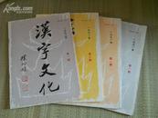 16开本〈汉字文化〉:1991年第1,2,3期及1992年第1期