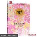 名著双语读物.中文导读+英文原版:铁路边的孩子们