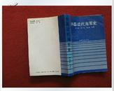 《中国近代海军史》1989年7月1版1印 jie放军出版社 保老保真