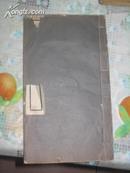 汤贞愍公年谱[民国白绵纸排印本 铜版遗像 11行21字黑口四周单边单鱼尾    25.8×14.9厘米]