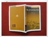 《中国人民志愿军战史简便》92年1版00年2印 jie放军出版社出版