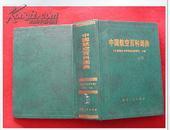 《中国航空百科词典》2000年1版1印 《中国航空百科词典》编辑部