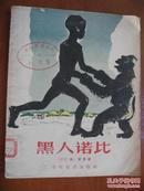 黑人诺比<1957年1版1印>路·雷恩著 汉·巴尔采绘图