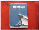 《现代海军武器装备手册》2001年1版1印 国防工业出版社保老保真