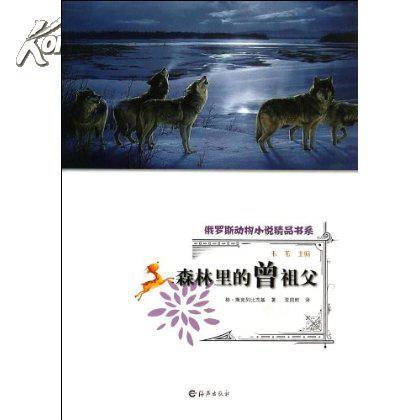 我的俄罗斯-小说_书城正版森林里的曾祖父/俄罗斯动物小说精品书系包邮