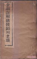 清光绪三十二年木刻本《金刚经注解铁鋑錎川老颂》线装一册全 有精美木刻图三幅
