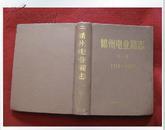 《锦州电业局志》第一卷 1916-1985 1991年1版1印 东北电业局