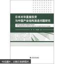正版库存 日本对华直接投资与中国产业结构演进问题研究