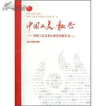 中国工美报告:全国工艺美术行业普查报告书图片