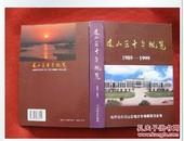 《连山区十年概览》1989--1999 1999年出版 中国社会出版保老保真