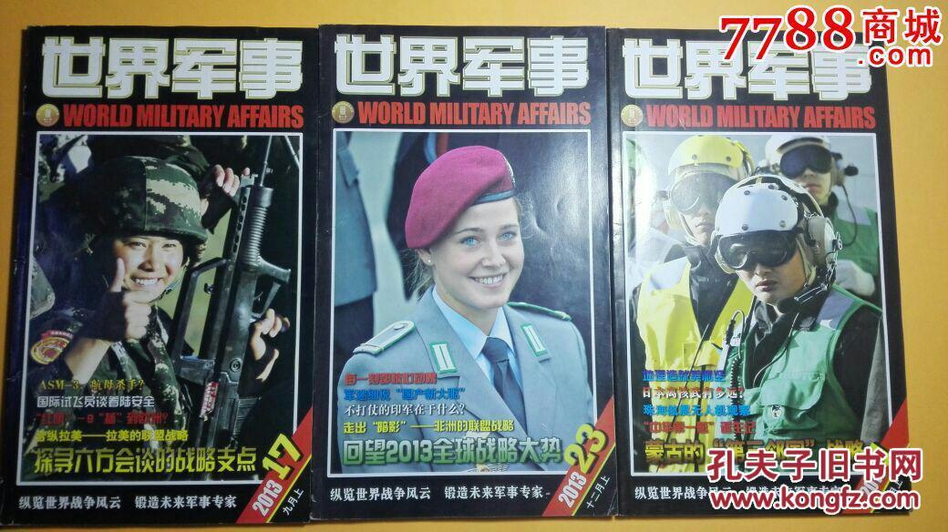 军事期刊_著名军事期刊《坦克装甲车辆》2010年突出互