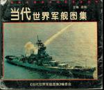 当代世界军舰图集