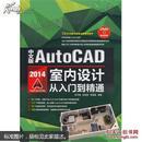 中文版AutoCAD 2014室內設計從入門到精通