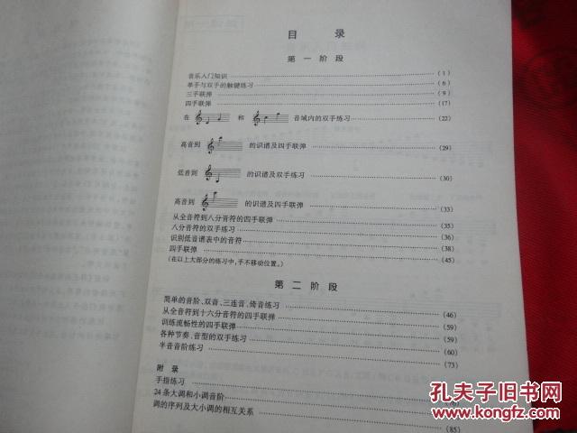 【图】拜厄钢琴基础教程图片