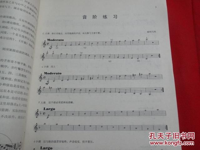 【图】赫利马利小提琴音阶练习图片