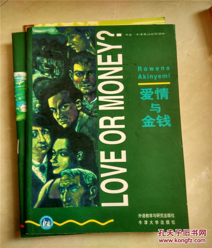 【图】书虫.牛津英汉对照读物:爱情与金钱(正版