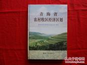 青海省农村牧区经济区划