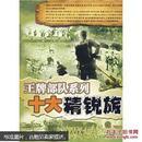 王牌部队系列:十大精锐旅 本书记述了中国人民解放军第343旅、344旅、358旅、359旅、385旅、386旅、新1旅、5旅、1旅和23旅的发展历程、参与的主要战役战斗、主要指挥员等方面的内幕故事