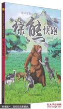 张永军作品 动物故事系列 棕熊快跑 [9-13岁]