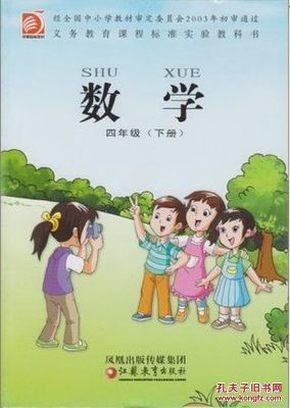 苏教版小学数学课本 四年级下册数学书教材教科书 江苏教育出版社图片