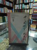 中国微型小说选刊 1985年第六期