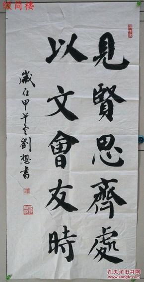 """vzd14122118国务院参事室,中央文史馆著名书法家 刘松林(1949-)书""""见图片"""