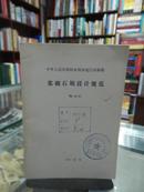 浆中华人民共和国水利水电行业标准浆砌石坝设计规范SL25-91