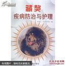 正版图书 藏獒疾病防治与护理 (请放心选购!)