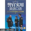 警官实用英语口语(附光盘1张)