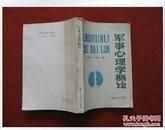 《军事心理学概论》陈继安王维平编著 1986年1版1印 国防大学出版