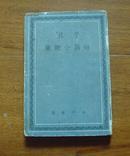 新文学 ※ :《予且短篇小说集》 :※潘予且,太平书局1943年初版