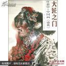 大匠之门 任慧中 中国画《盛典》  4开