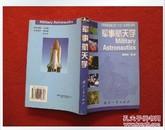 《军事航天学》常显奇等著 2002年1版1印 国防大学出版社保老保真