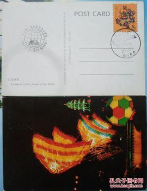 《自贡第三届国际<b>恐龙</b>灯会》<b>明信片</b>(1枚)(贴首轮<b>龙</b>票)2