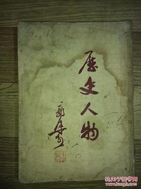 历史人物(民国37年. 郭沫若 著 海燕书店)