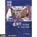 和谐完美家居:客厅·华美风格