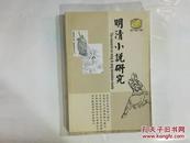明清小说研究(2006年第2期,总80期)