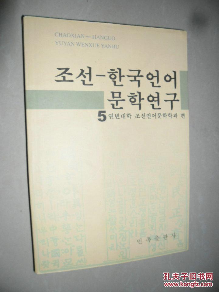 【图】朝鲜 -韩国语言文学研究5 朝鲜文_价格: