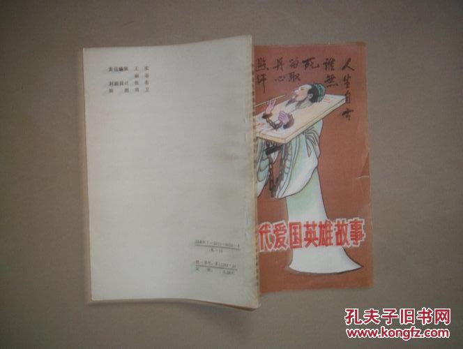 【图】中国古代爱国英雄故事_价格:2.00_网上