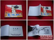 《夏伯阳》50开罗兴绘画,上海2014.7出版,215号,再版连环画