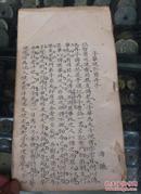 字写漂亮古代科举考试文章