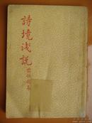 民国38年出版《诗意浅说》.对名诗大作的品评,耐人寻味