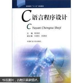 做c语言程序设计的总结_从问题到程序——程序设计与c语言引论 下载_高质量程序设计指南--c++/c语言