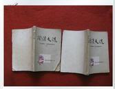 经典怀旧《阅读文选》第一二集 锦州市实验中学 保老保真