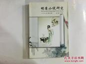 明清小说研究(2009年第4期,总94期)