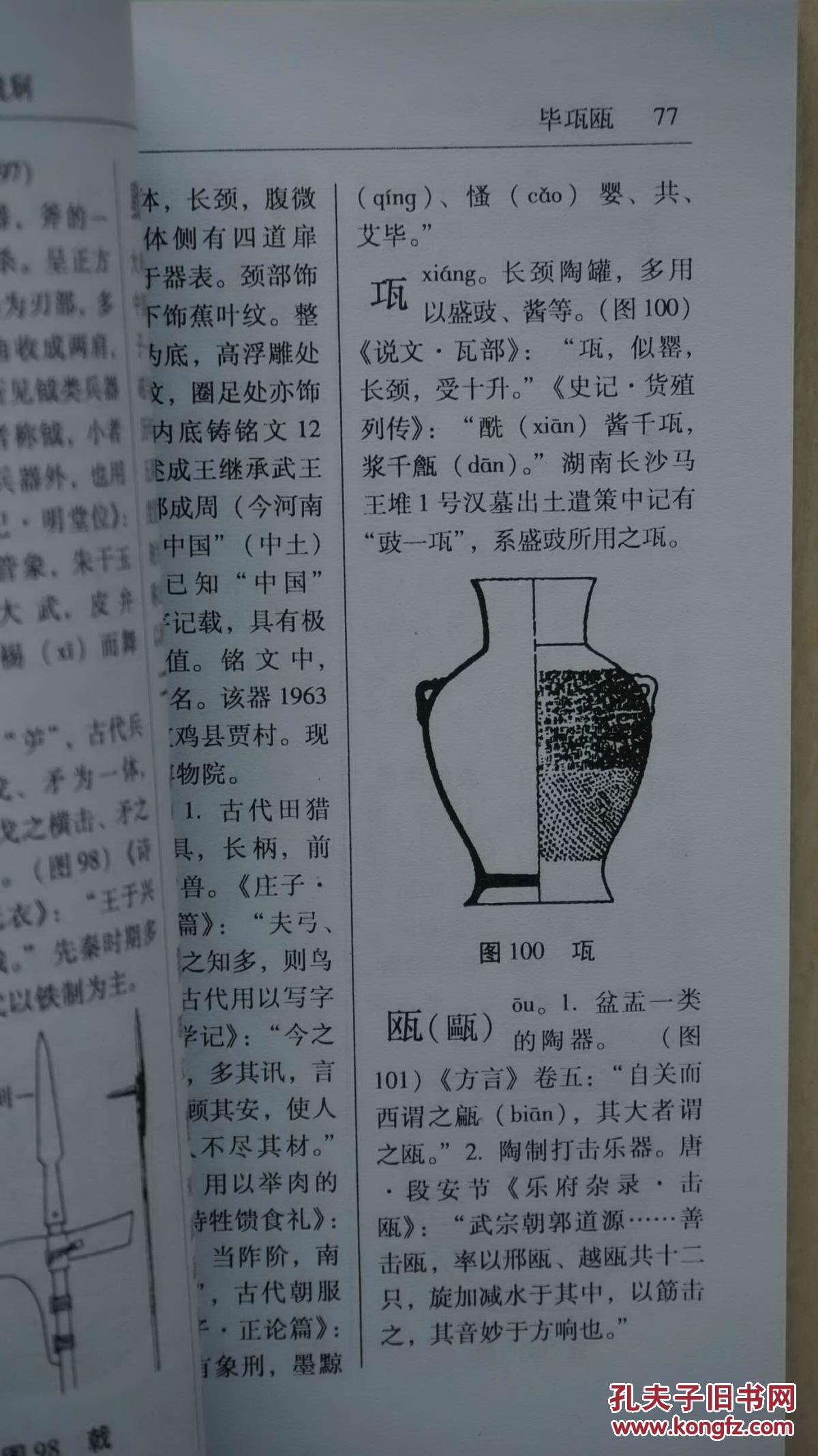 古玩古董收藏必備工具書《常見文物生僻字小字典》(稀缺本)圖片