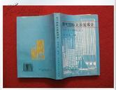 《现代国际关系发展史》1917-1993年 张宏毅编著 93年1版97年2印